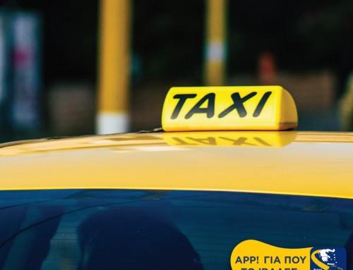 3 επιβάτες επιτρέπονται πλέον στα ταξί, σύμφωνα με τις τελευταίες οδηγίες της Ελληνικής Κυβέρνησης!